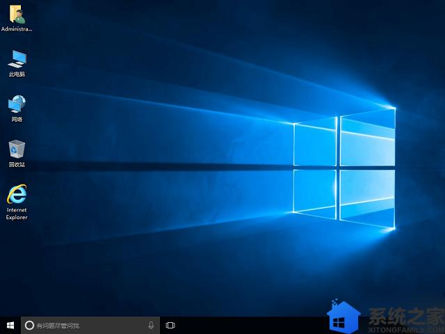 系统之家windows10 64位精简版iso镜像下载V0121