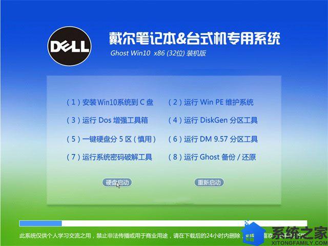 系统之家戴尔笔记本ghost win10 32位系统下载V0202