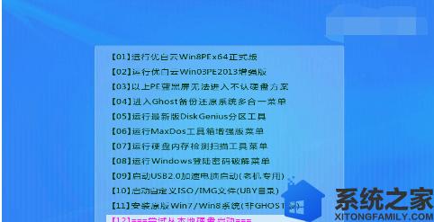 图文演示简单给联想ThinkPad E450 20DCA04XCD重装win10系统教程