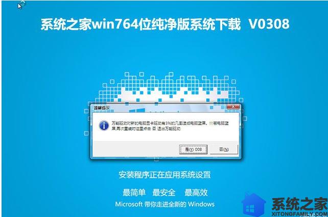 系统之家win764位纯净版系统下载v0131