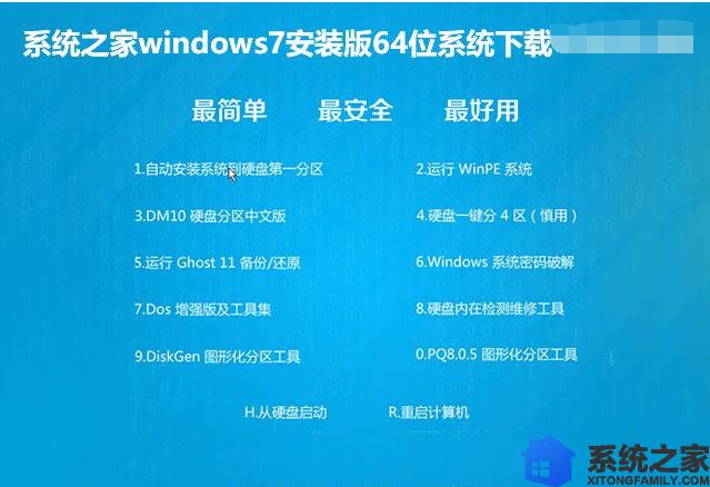 系统之家windows7安装版64位系统下载v0201
