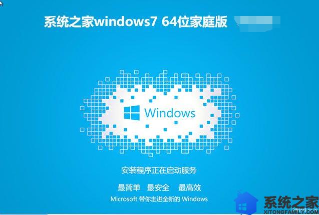 系统之家windows7 64位家庭版v0122