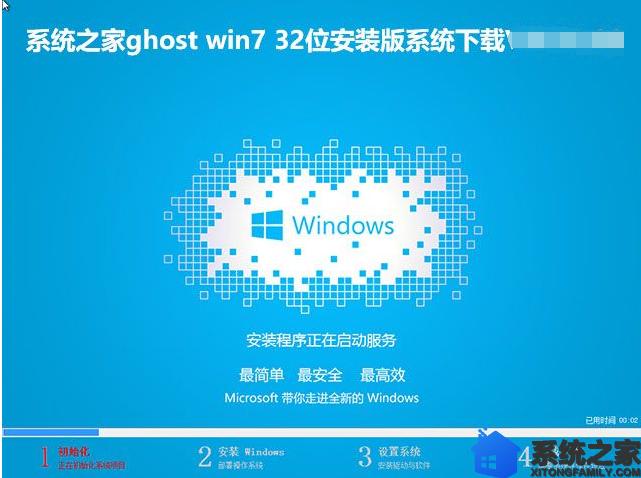 系统之家ghost win7 32位安装版系统下载V0119