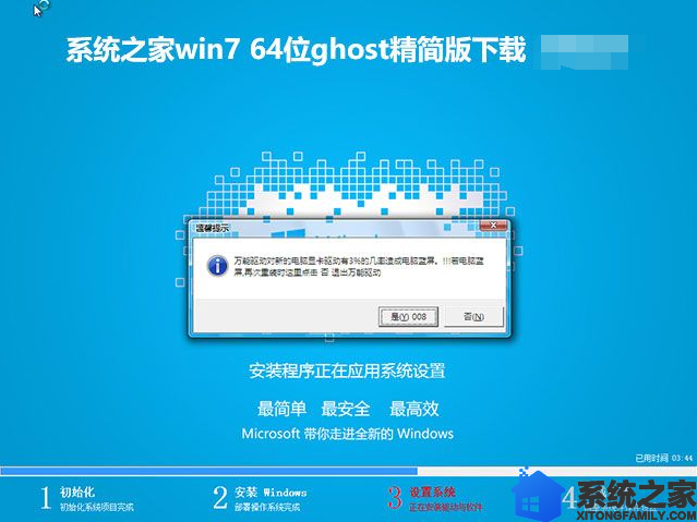 系统之家win7 64位ghost精简版下载 V0129