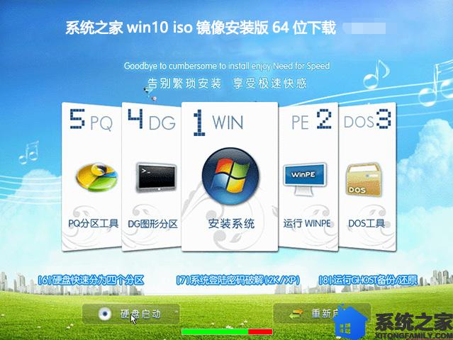 系统之家win10 iso镜像安装版64位下载V0116