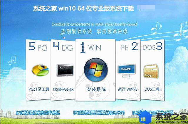系统之家win10 64位专业版系统下载 V0126