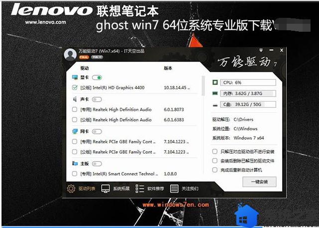 系统之家ghost win7 64位联想笔记本系统下载V0126