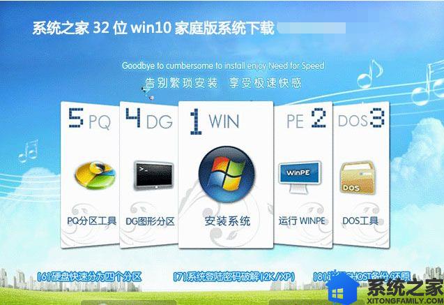 系统之家32位win10家庭版系统下载V0201