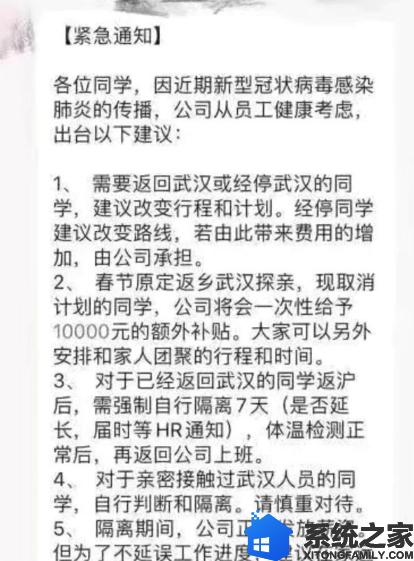 阿里巴巴武汉籍员工不回家可获补贴:已有部分员工证实
